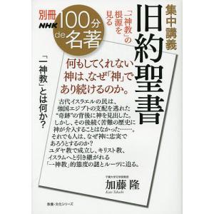 著:加藤隆 出版社:NHK出版 発行年月:2016年01月 シリーズ名等:教養・文化シリーズ 別冊N...