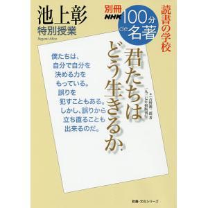 著:池上彰 出版社:NHK出版 発行年月:2017年11月 シリーズ名等:教養・文化シリーズ 別冊N...