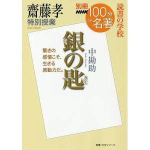 銀の匙 齋藤孝特別授業 読書の学校 / 齋藤孝|bookfan