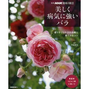 編:NHK出版 出版社:NHK出版 発行年月:2009年12月 シリーズ名等:別冊NHK趣味の園芸