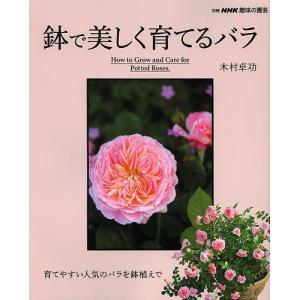 著:木村卓功 出版社:NHK出版 発行年月:2014年04月 シリーズ名等:別冊NHK趣味の園芸