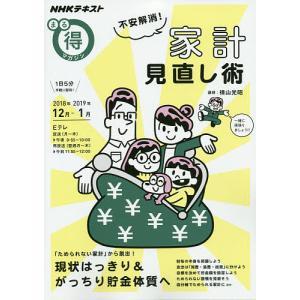 講師:横山光昭 出版社:NHK出版 発行年月:2018年11月 シリーズ名等:NHKテキスト NHK...