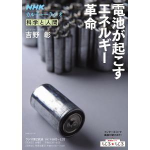 〔重版予約〕電池が起こすエネルギー革命 科学と人間 / 吉野彰