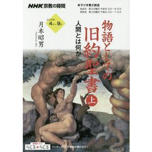 著:月本昭男 出版社:NHK出版 発行年月:2018年03月 シリーズ名等:NHKシリーズ 宗教の時...