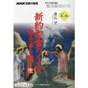 新約聖書のイエス福音書を読む 上 / 廣石望|bookfan