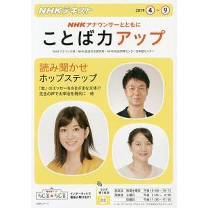 NHKアナウンサーとともにことば力アップ 2019年4月〜9月 / NHKアナウンス室 / NHK放送文化研究所
