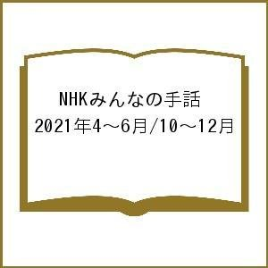 NHKみんなの手話 2021年4〜6月/10〜12月 / 森田明 / 前川和美 / 下谷奈津子|bookfan