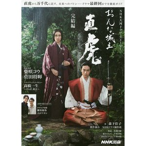 出版社:NHK出版 発行年月:2017年09月 シリーズ名等:NHK大河ドラマ・ストーリー
