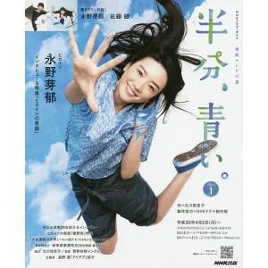作:北川悦吏子 編:NHK出版 出版社:NHK出版 発行年月:2018年03月 シリーズ名等:NHK...