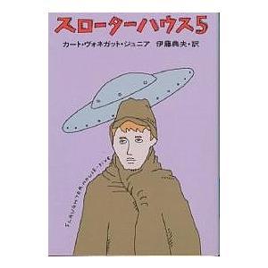 スローターハウス5 / カート・ヴォネガット・ジュニア / 伊藤典夫|bookfan