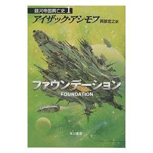 ファウンデーション / アイザック・アシモフ / 岡部宏之|bookfan