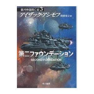 第二ファウンデーション / アイザック・アシモフ / 岡部宏之|bookfan