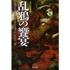 乱鴉の饗宴 下 / ジョージ・R・R・マーティン / 酒井昭伸