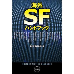 海外SFハンドブック / 早川書房編集部|bookfan
