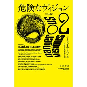危険なヴィジョン 完全版 2 / ハーラン・エリスン / 浅倉久志