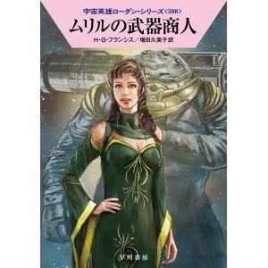 ムリルの武器商人 / H・G・フランシス / 増田久美子