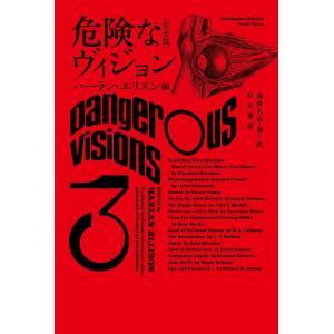 危険なヴィジョン 完全版 3 / ハーラン・エリスン / 浅倉久志