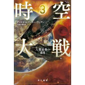 〔予約〕時空大戦 3 / ディトマー・アーサー・ヴェアー|bookfan