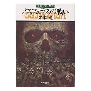 ノスフェラスの戦い グイン・サーガ 3 / 栗本薫|bookfan