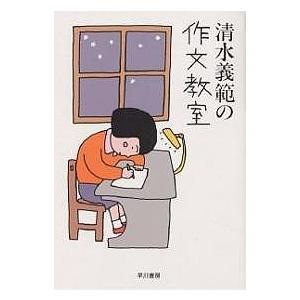 清水義範の作文教室 / 清水義範|bookfan