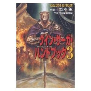 グイン・サーガ・ハンドブック 3 / 早川書房編集部|bookfan