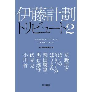 伊藤計劃トリビュート 2 / 早川書房編集部|bookfan