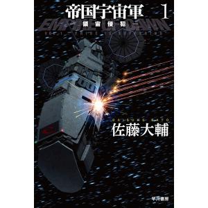 帝国宇宙軍 1/佐藤大輔の商品画像|ナビ