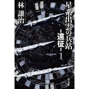 〔予約〕星系出雲の兵站-遠征- 1 / 林譲治|bookfan
