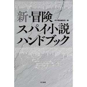 新・冒険スパイ小説ハンドブック / 早川書房編集部|bookfan