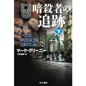 〔予約〕暗殺者の追跡 下 / マーク・グリーニー|bookfan