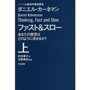 ファスト&スロー あなたの意思はどのように決まるか? 上 / ダニエル・カーネマン / 村井章子|bookfan