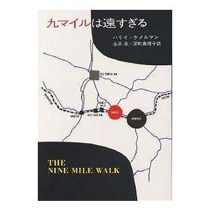 九マイルは遠すぎる / ハリイ・ケメルマン / 永井淳 / 深町眞理子|bookfan