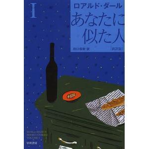 あなたに似た人 1 / ロアルド・ダール / 田口俊樹|bookfan