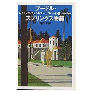 プードル・スプリングス物語 / レイモンド・チャンドラー / ロバートB.パーカー / 菊池光