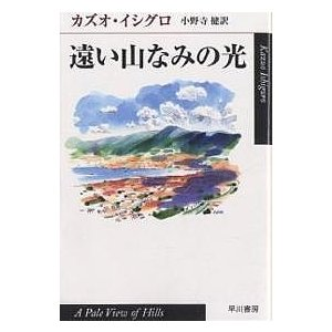 遠い山なみの光/カズオ・イシグロ/小野寺健