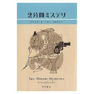 2分間ミステリ / ドナルドJ.ソボル / 武藤崇恵 bookfan