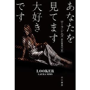 〔予約〕ルッカー / ローラ・シムズ|bookfan