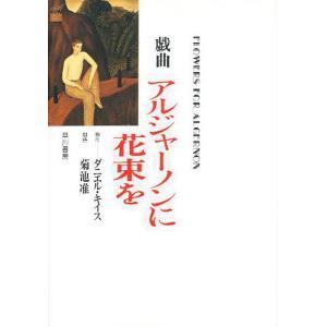 戯曲 アルジャーノンに花束を / 菊池准 / ダニエル・キイス