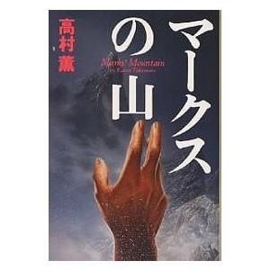 マークスの山 / 高村薫|bookfan