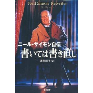 書いては書き直し ニール・サイモン自伝 / ニール・サイモン / 酒井洋子|bookfan