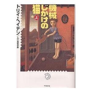 著:トリイ・ヘイデン 訳:入江真佐子 出版社:早川書房 発行年月:2000年07月