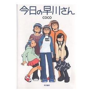 今日の早川さん / coco|bookfan