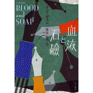 血液と石鹸 / リン・ディン / 柴田元幸|bookfan