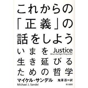 これからの「正義」の話をしよう いまを生き延びるための哲学 / マイケル・サンデル / 鬼澤忍