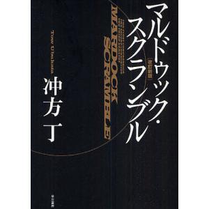 マルドゥック・スクランブル / 冲方丁