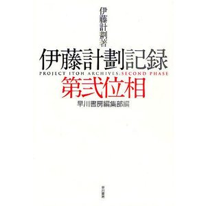 伊藤計劃記録 第2位相 / 伊藤計劃 / 早川書房編集部|bookfan