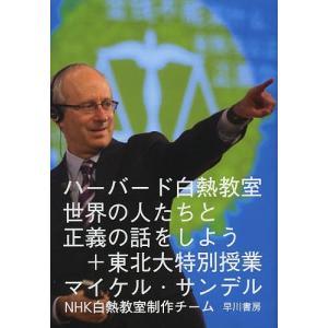 著:マイケル・サンデル 訳:NHK白熱教室制作チーム 出版社:早川書房 発行年月:2013年12月