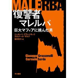 復讐者マレルバ 巨大マフィアに挑んだ男 / ジュセッペ・グラッソネッリ / カルメーロ・サルド / ...