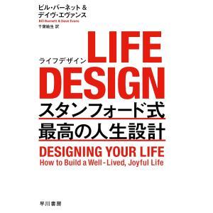 LIFE DESIGN スタンフォード式最高の人生設計 / ビル・バーネット / デイヴ・エヴァンス...