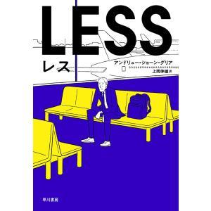レス / アンドリュー・ショーン・グリア / 上岡伸雄